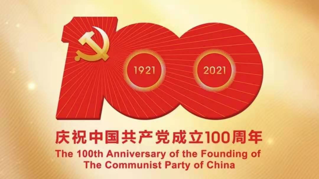 在一起电商祝中国共产党100周年