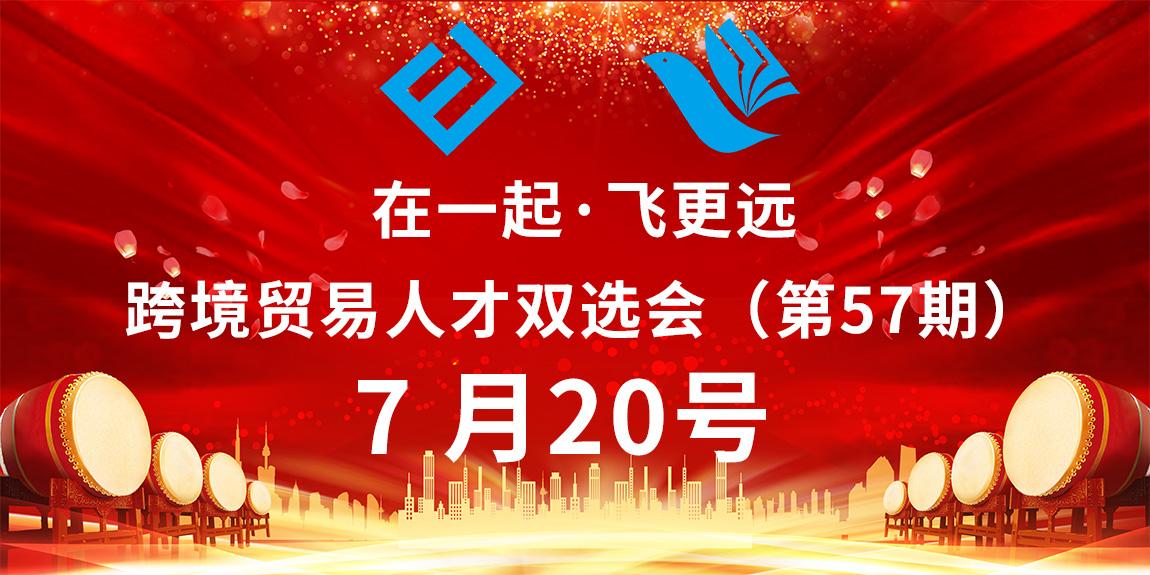 跨境贸易人才双选会(第57期)